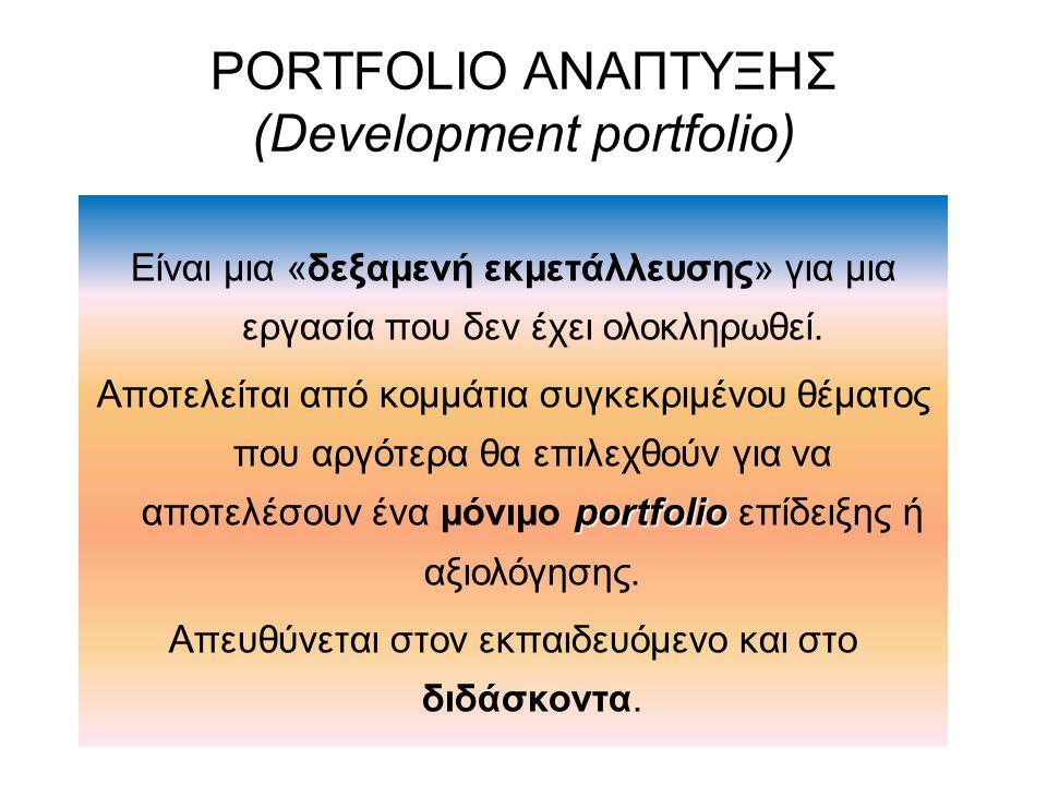 PORTFOLIO ΑΝΑΠΤΥΞΗΣ (Development portfolio)