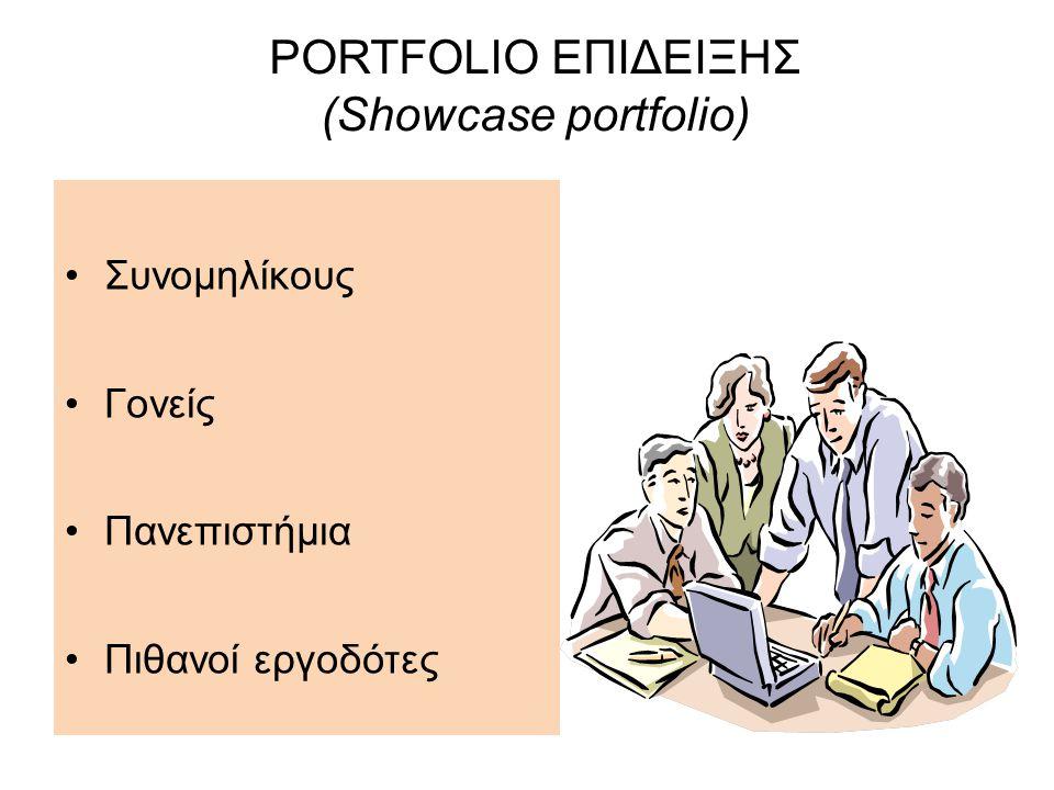 PORTFOLIO ΕΠΙΔΕΙΞΗΣ (Showcase portfolio)