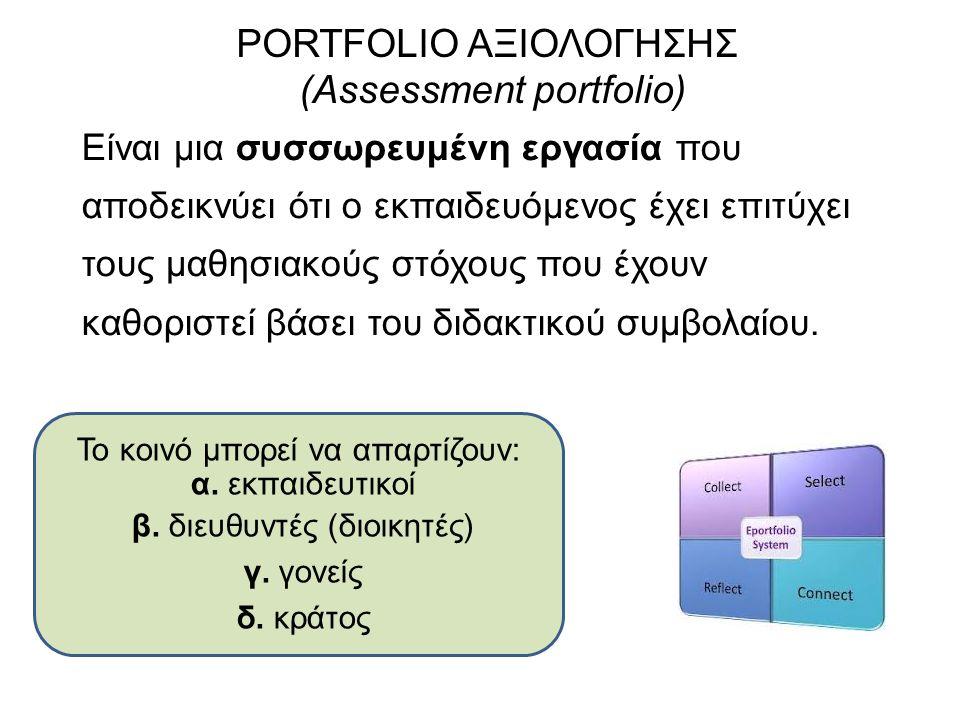 PORTFOLIO ΑΞΙΟΛΟΓΗΣΗΣ (Assessment portfolio)