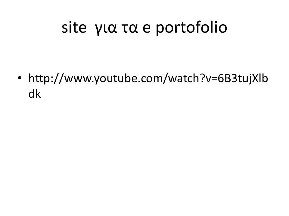 site για τα e portofolio