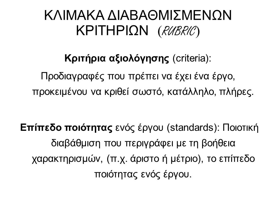 ΚΛΙΜΑΚΑ ΔΙΑΒΑΘΜΙΣΜΕΝΩΝ ΚΡΙΤΗΡΙΩΝ (RUBRIC)