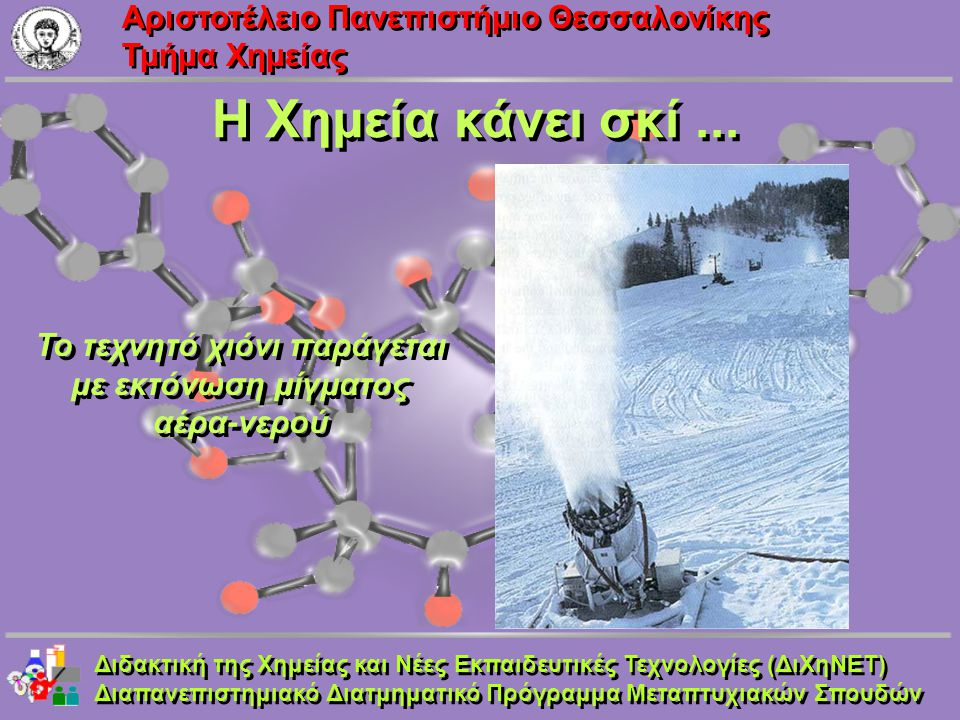 Το τεχνητό χιόνι παράγεται