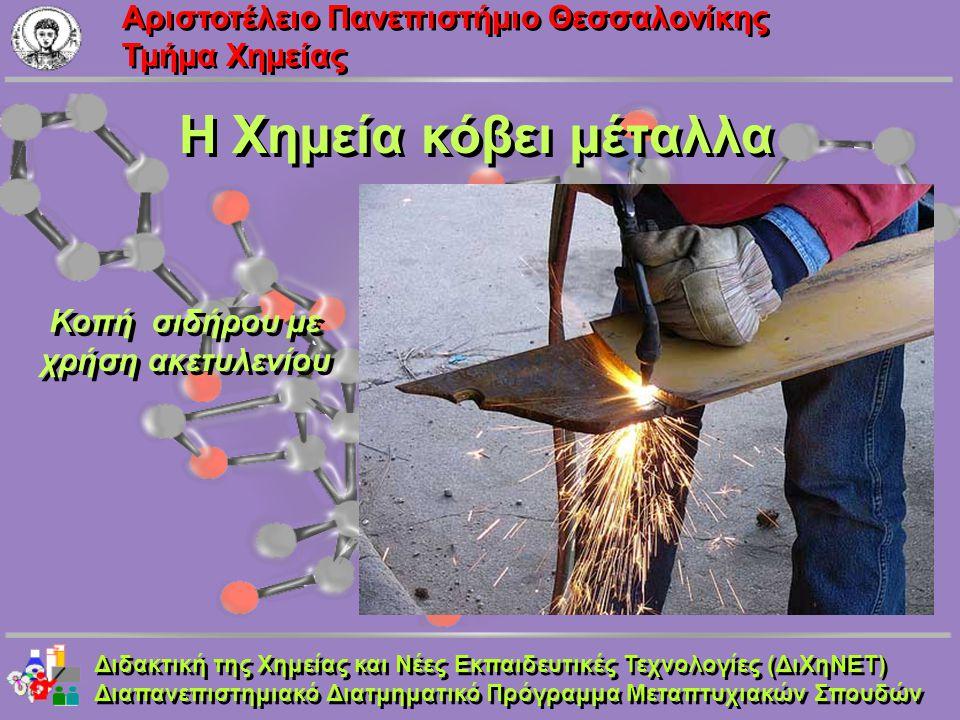 Κοπή σιδήρου με χρήση ακετυλενίου