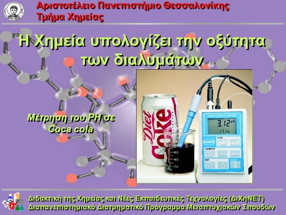 Η Χημεία υπολογίζει την οξύτητα των διαλυμάτων