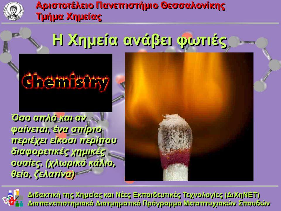 Aριστοτέλειο Πανεπιστήμιο Θεσσαλονίκης Τμήμα Χημείας