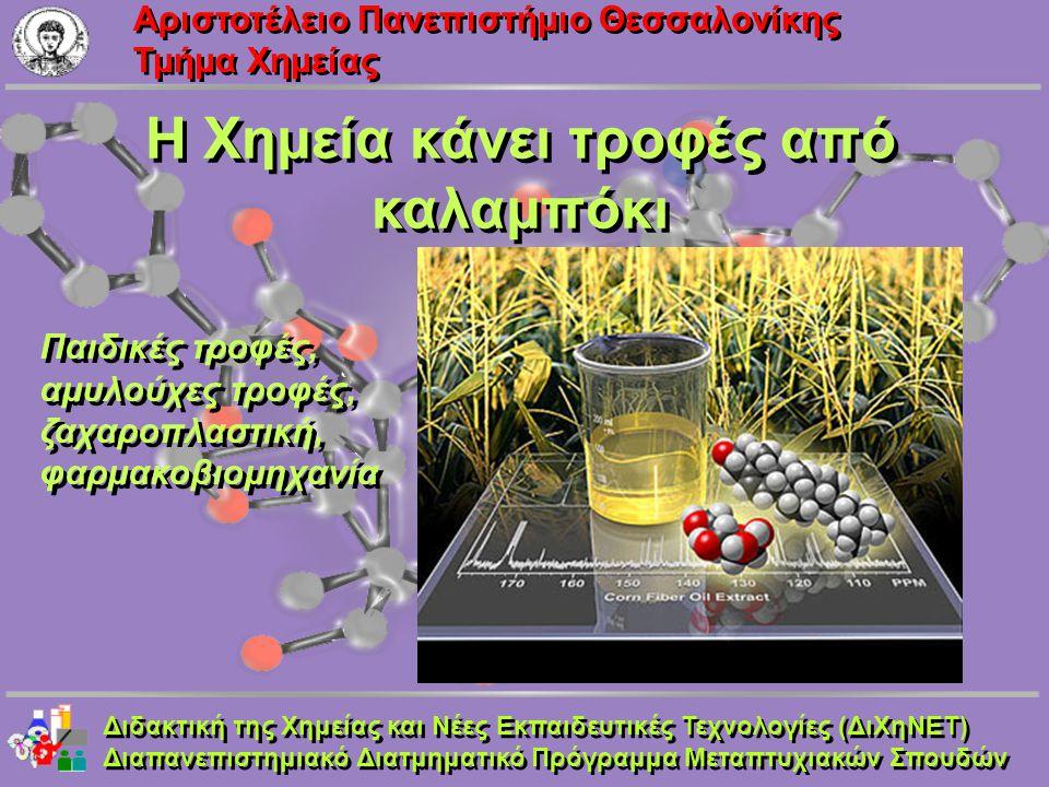 Η Χημεία κάνει τροφές από καλαμπόκι
