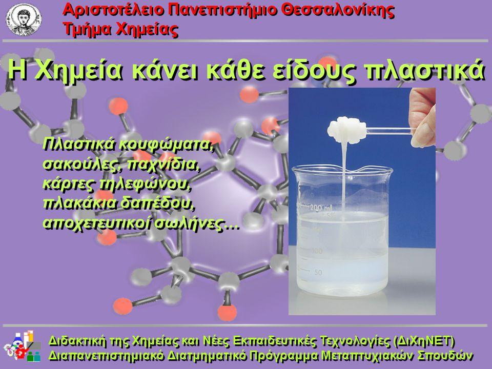 Η Χημεία κάνει κάθε είδους πλαστικά