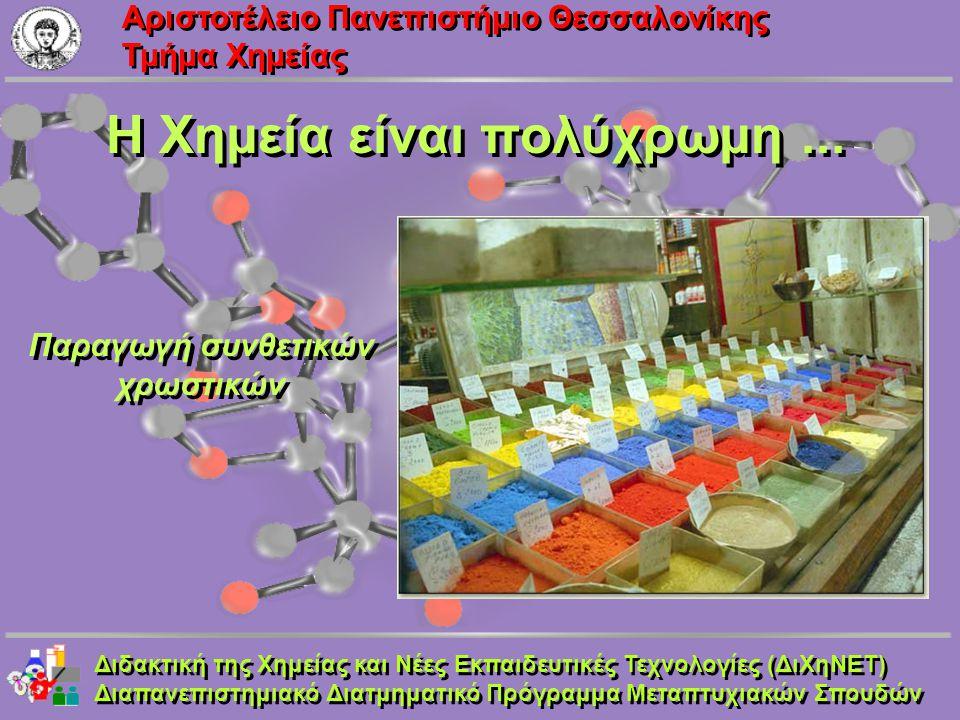 Η Χημεία είναι πολύχρωμη ... Παραγωγή συνθετικών χρωστικών