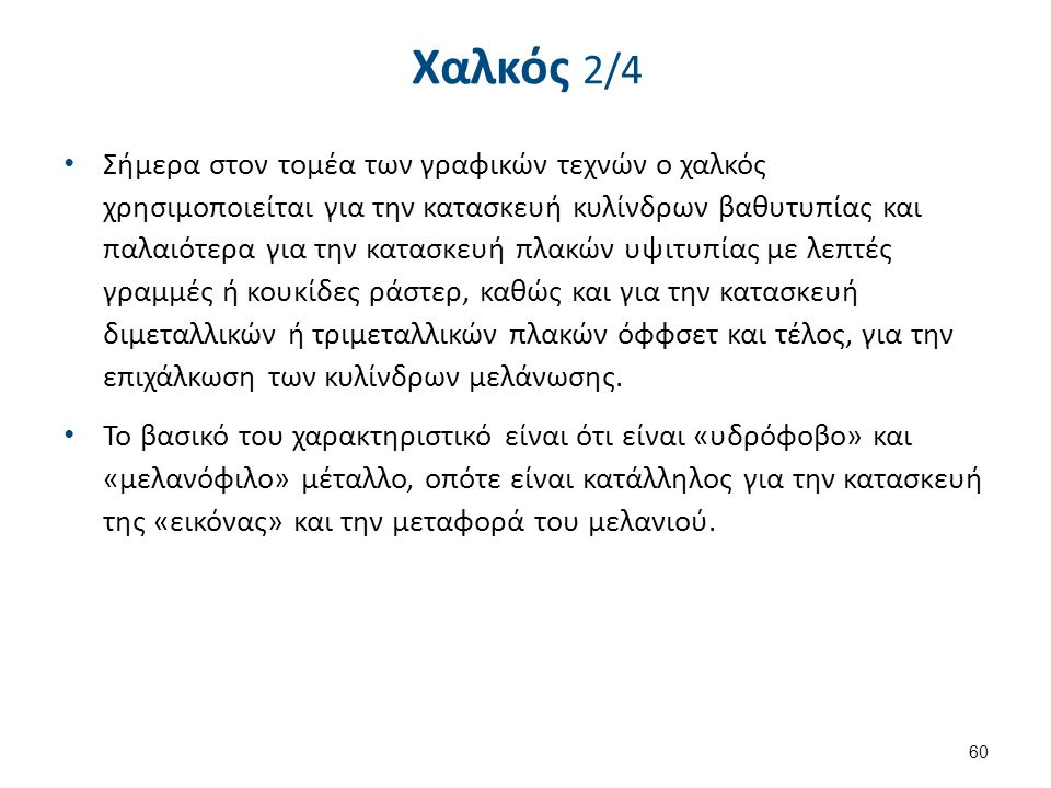 Χαλκός 3/4 icr-ioannou.gr