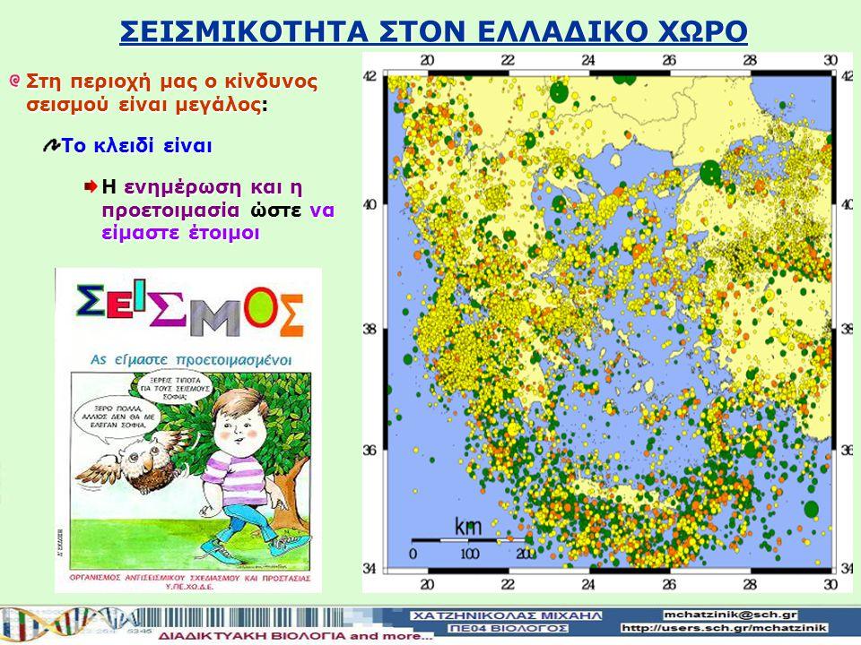ΣΕΙΣΜΙΚΟΤΗΤΑ ΣΤΟΝ ΕΛΛΑΔΙΚΟ ΧΩΡΟ