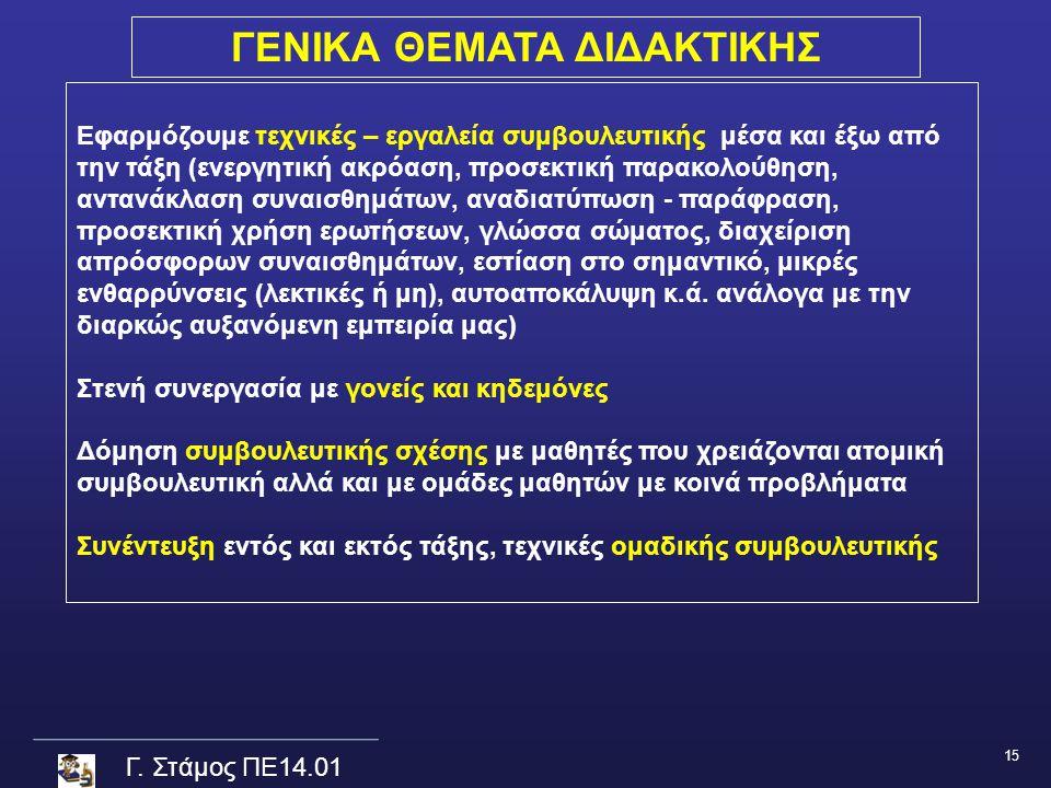 ΓΕΝΙΚΑ ΘΕΜΑΤΑ ΔΙΔΑΚΤΙΚΗΣ