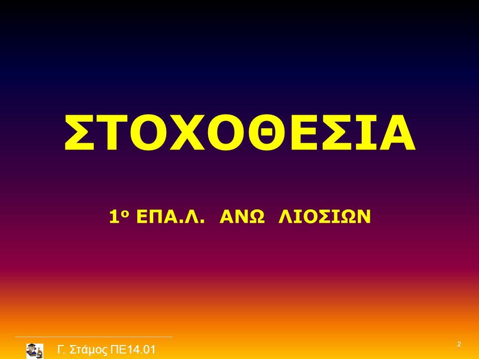 ΣΤΟΧΟΘΕΣΙΑ 1ο ΕΠΑ.Λ. ΑΝΩ ΛΙΟΣΙΩΝ