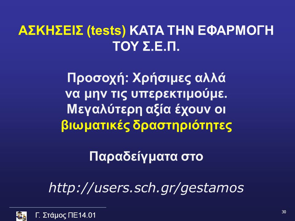 ΑΣΚΗΣΕΙΣ (tests) KATA THN EΦΑΡΜΟΓΗ ΤΟΥ Σ.Ε.Π.