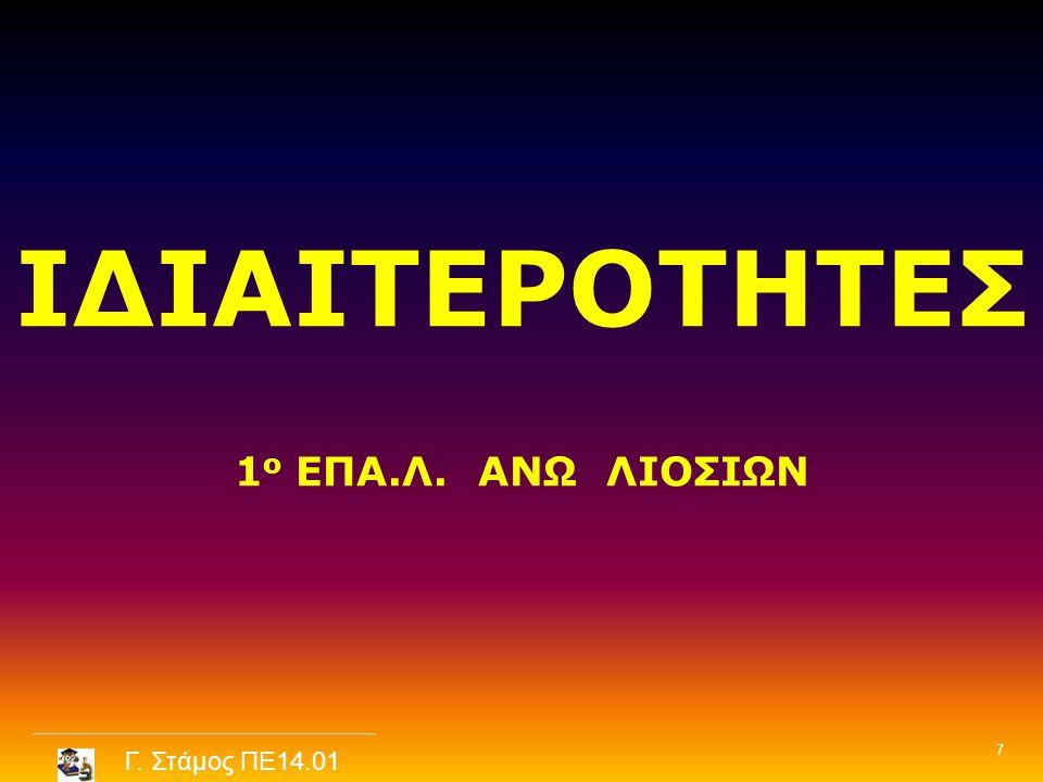 ΙΔΙΑΙΤΕΡΟΤΗΤΕΣ 1ο ΕΠΑ.Λ. ΑΝΩ ΛΙΟΣΙΩΝ