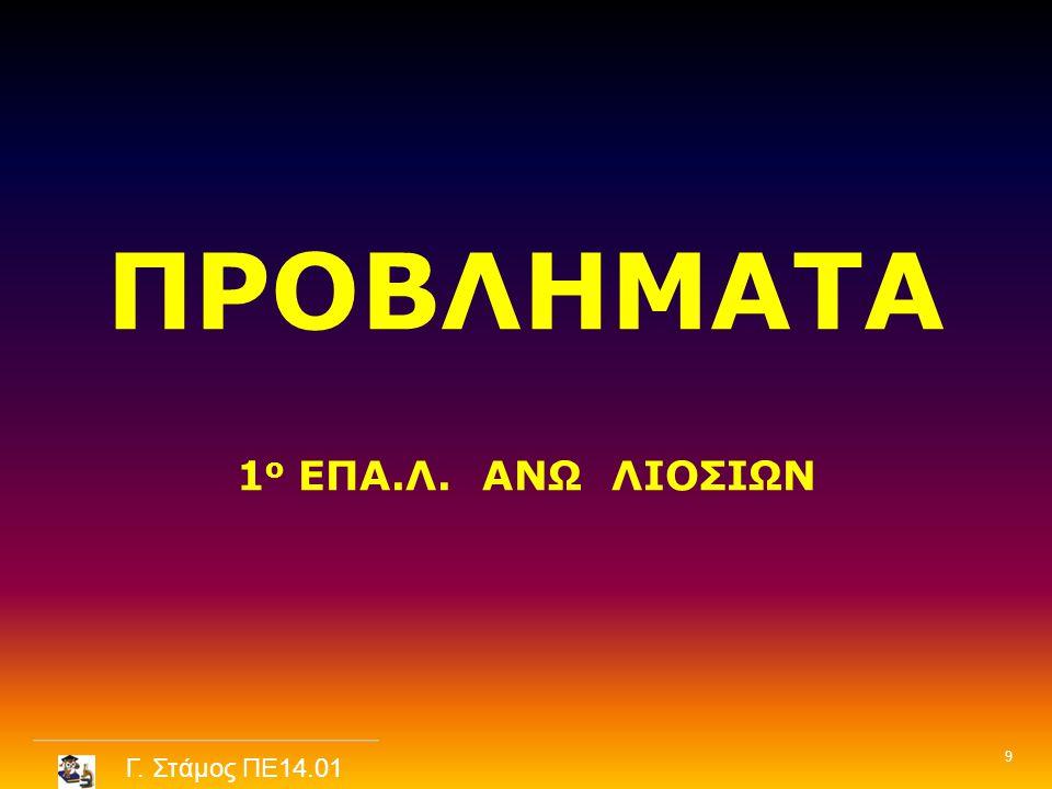ΠΡΟΒΛΗΜΑΤΑ 1ο ΕΠΑ.Λ. ΑΝΩ ΛΙΟΣΙΩΝ