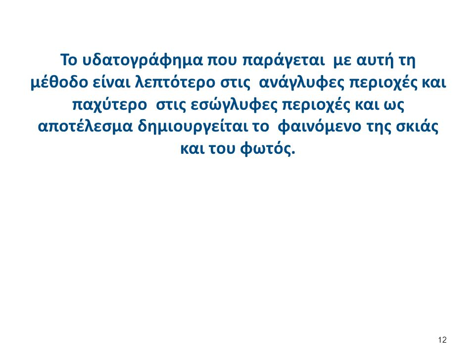 Υδατογράφημα 1/3