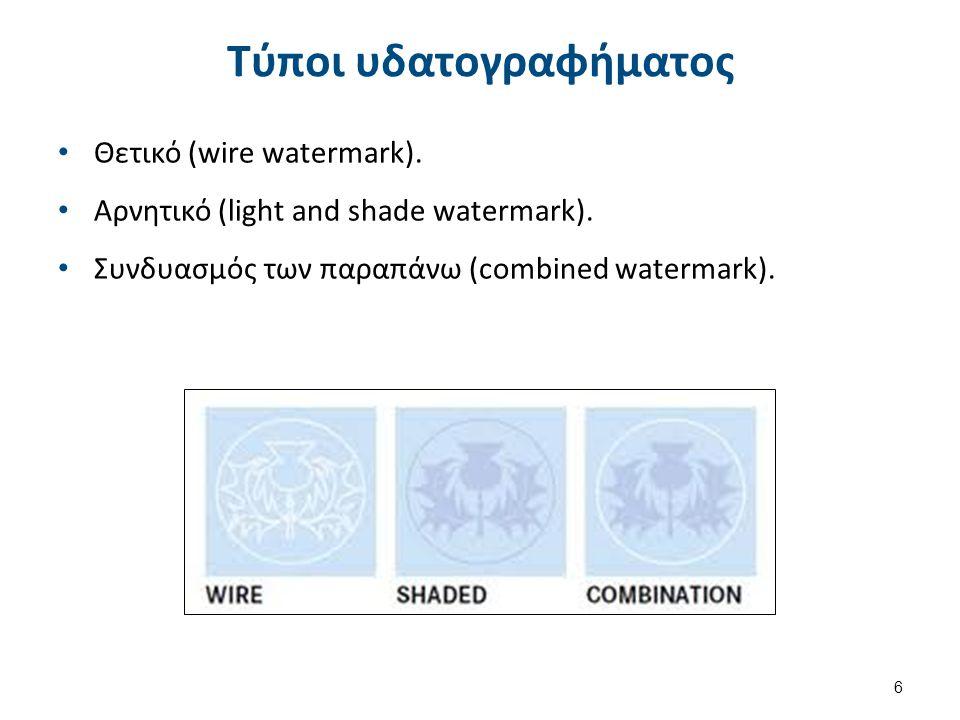 Θετικό (wire watermark)