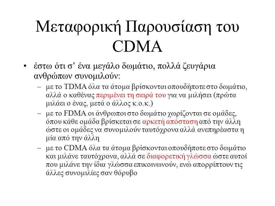 Μεταφορική Παρουσίαση του CDMA