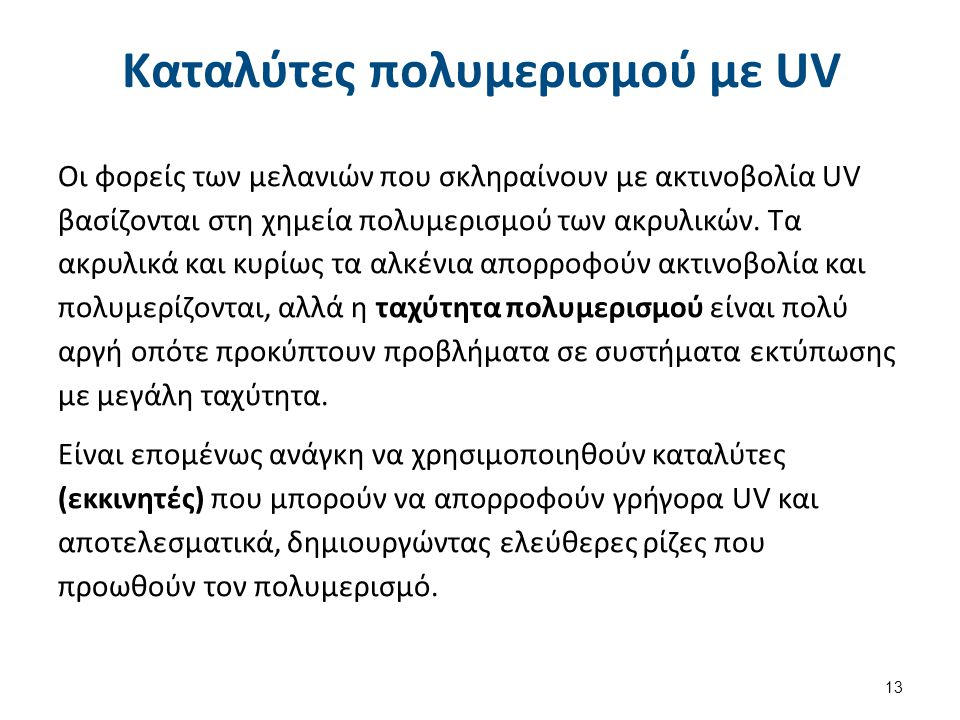 Φωτοεκκινητές - πλαστικοποιητές για μελάνια UV