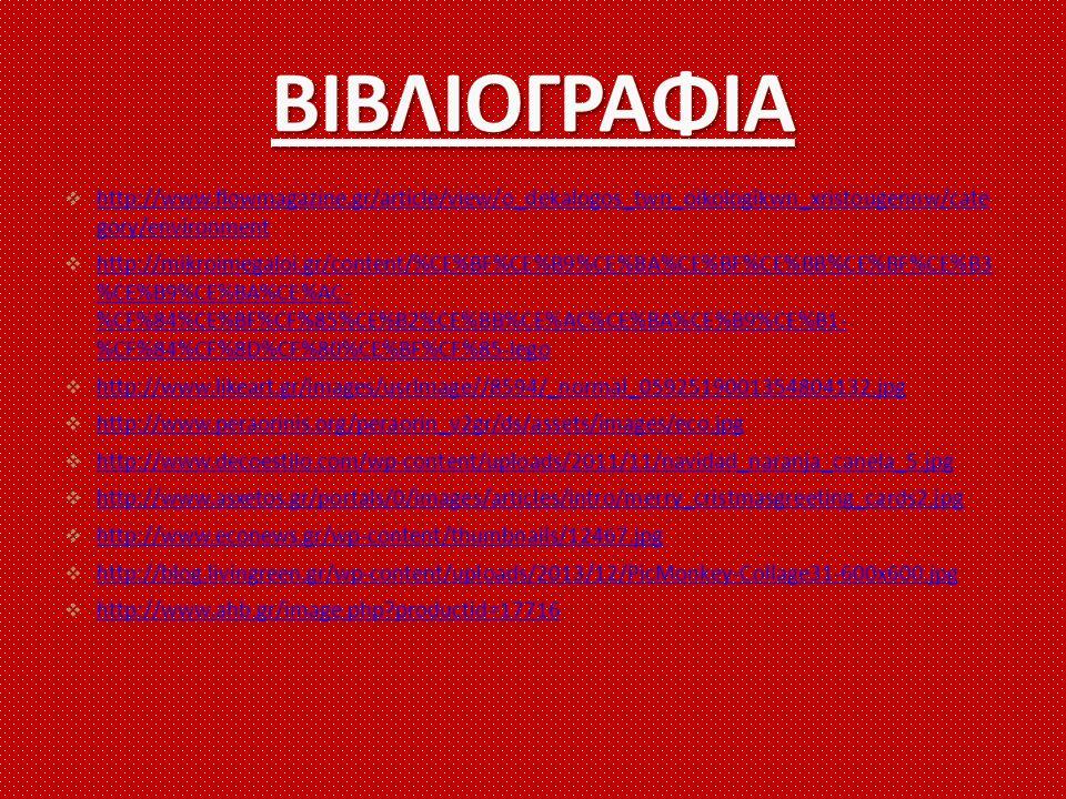 ΒΙΒΛΙΟΓΡΑΦΙΑ http://www.flowmagazine.gr/article/view/o_dekalogos_twn_oikologikwn_xristougennw/cate gory/environment.