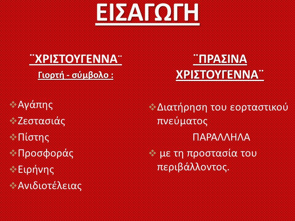 ¨ΠΡΑΣΙΝΑ ΧΡΙΣΤΟΥΓΕΝΝΑ¨