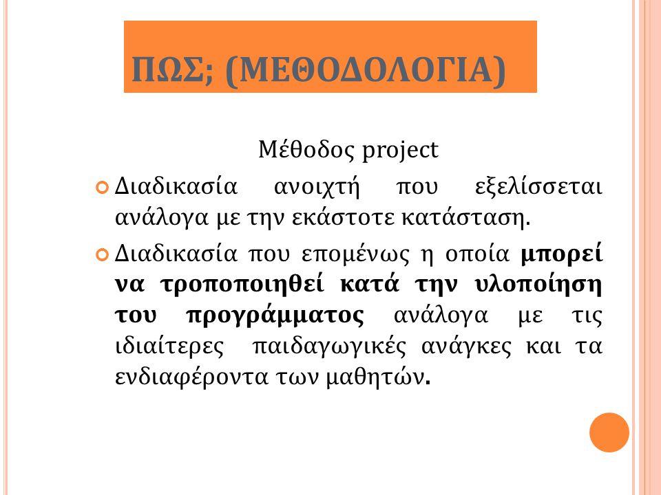 ΠΩΣ; (ΜΕΘΟΔΟΛΟΓΙΑ) Μέθοδος project