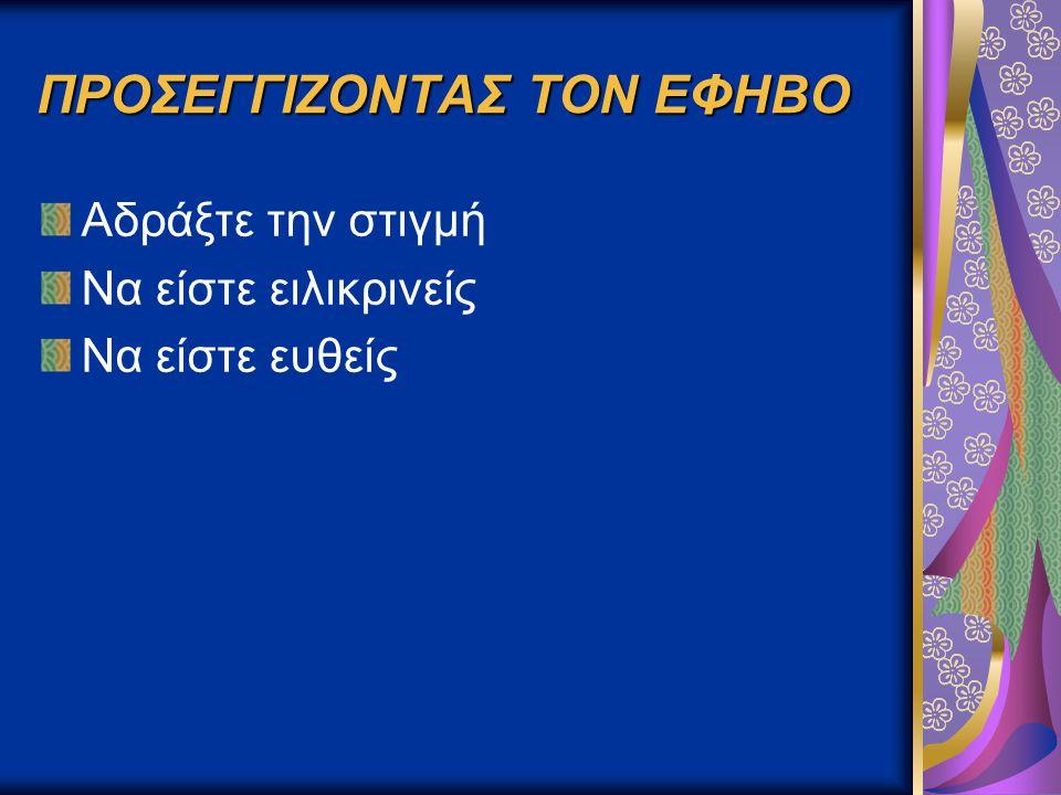 ΠΡΟΣΕΓΓΙΖΟΝΤΑΣ ΤΟΝ ΕΦΗΒΟ