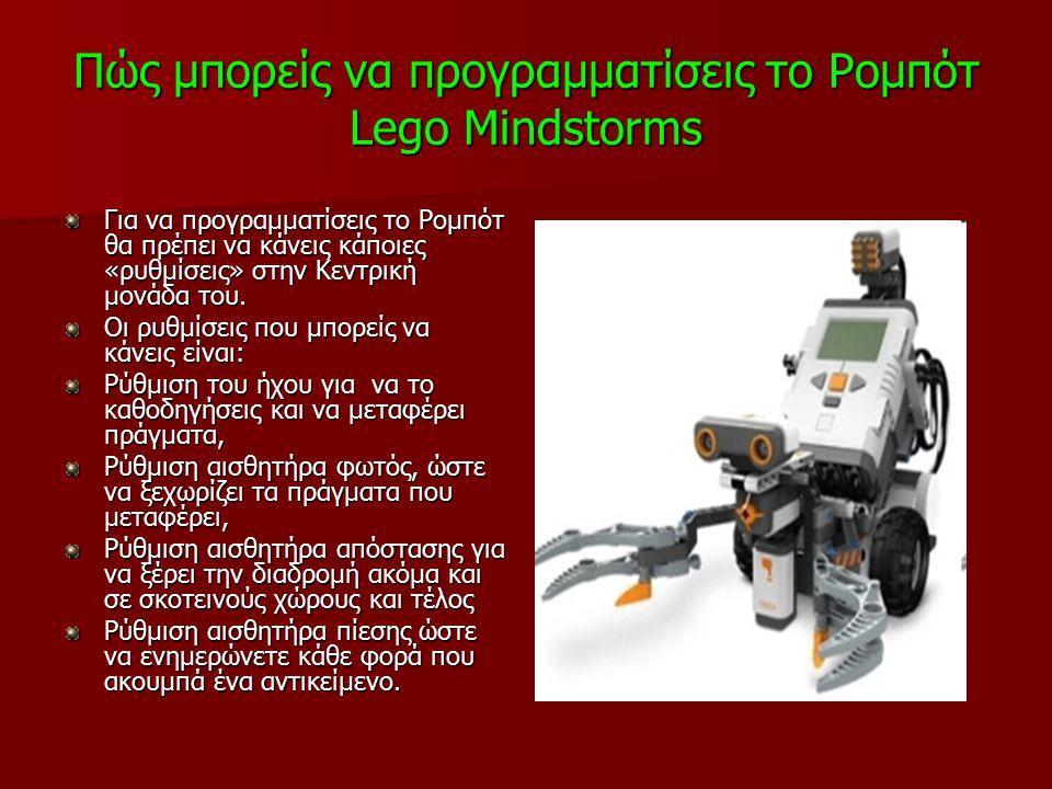Πώς μπορείς να προγραμματίσεις το Ρομπότ Lego Mindstorms