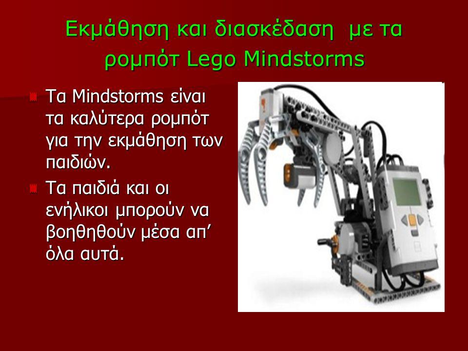 Εκμάθηση και διασκέδαση με τα ρομπότ Lego Mindstorms