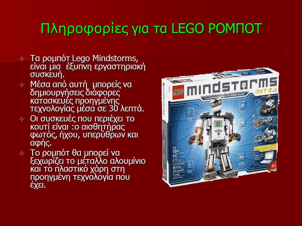 Πληροφορίες για τα LEGO ΡΟΜΠΟΤ