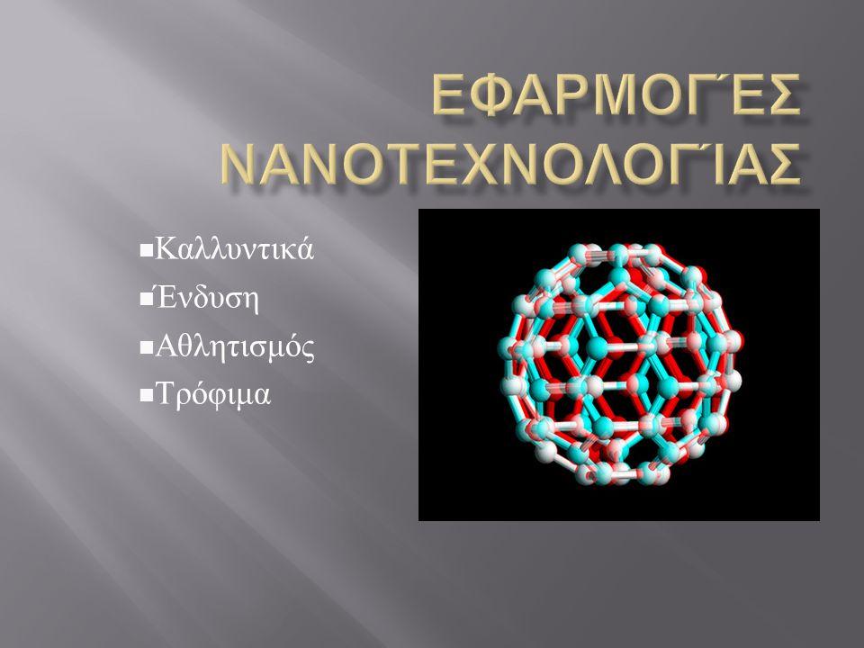 Εφαρμογές Νανοτεχνολογίας