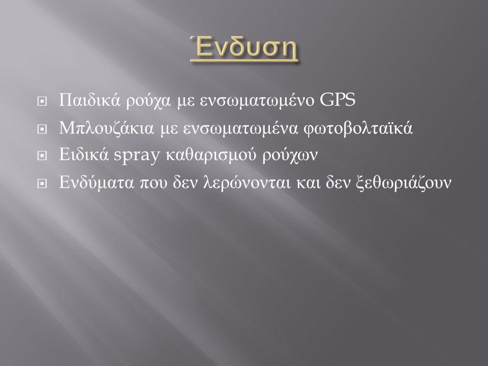 Ένδυση Παιδικά ρούχα με ενσωματωμένο GPS