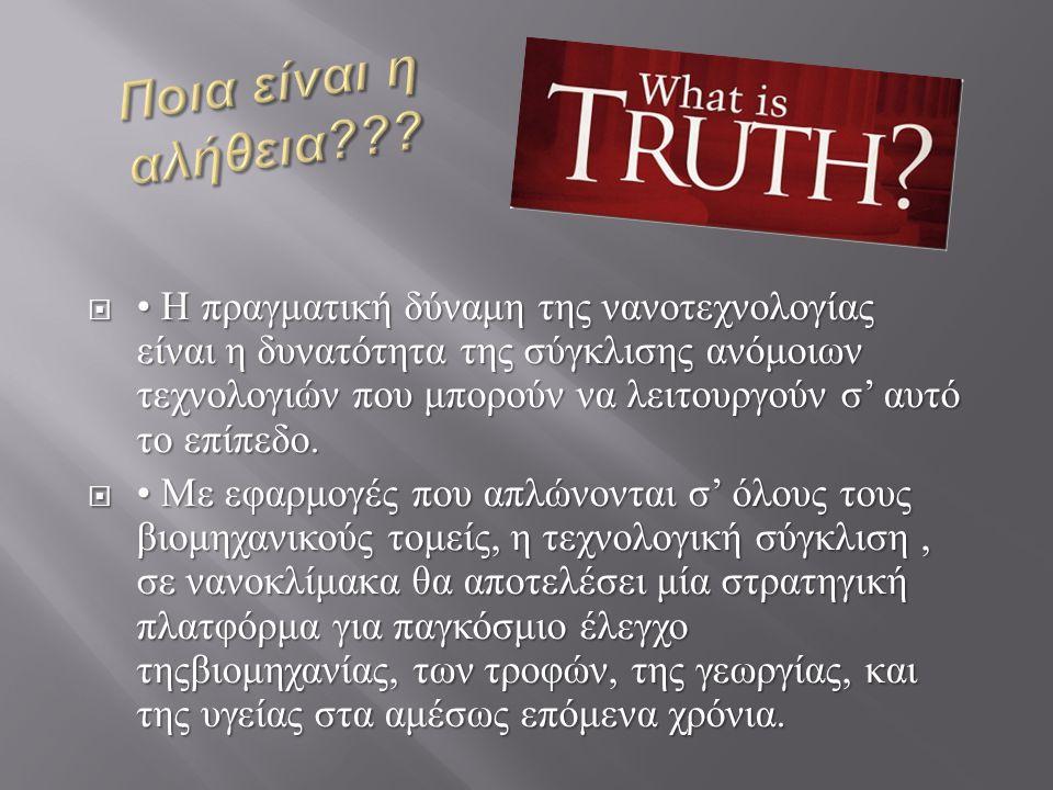 Ποια είναι η αλήθεια