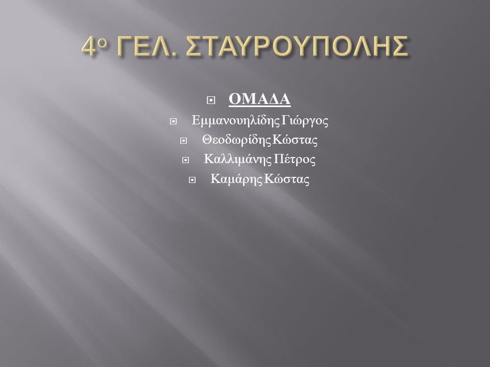 Εμμανουηλίδης Γιώργος