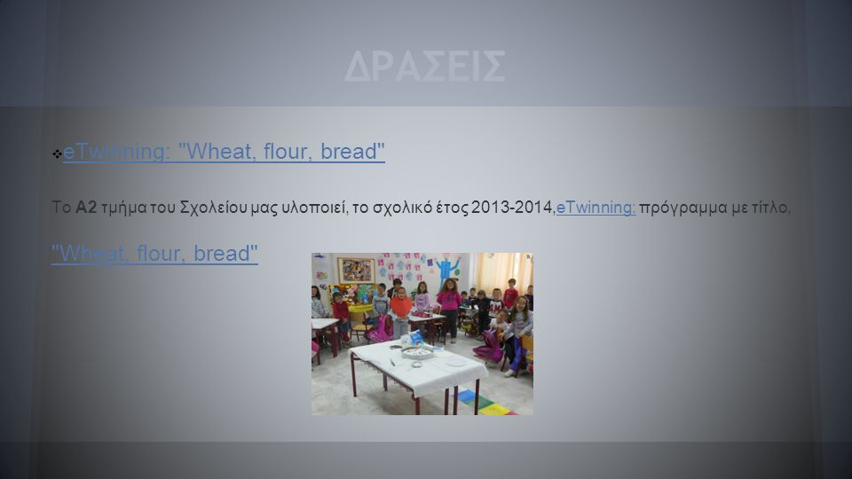 ΔΡΑΣΕΙΣ eTwinning: Wheat, flour, bread