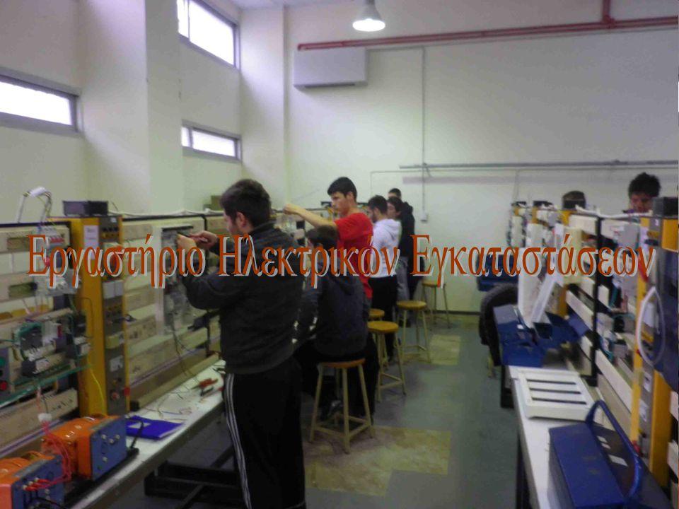 Εργαστήριο ηλεκτρικών εγκαταστάσεων