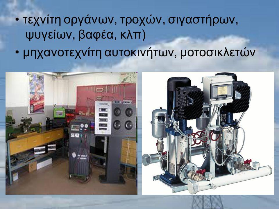 • τεχνίτη οργάνων, τροχών, σιγαστήρων, ψυγείων, βαφέα, κλπ)