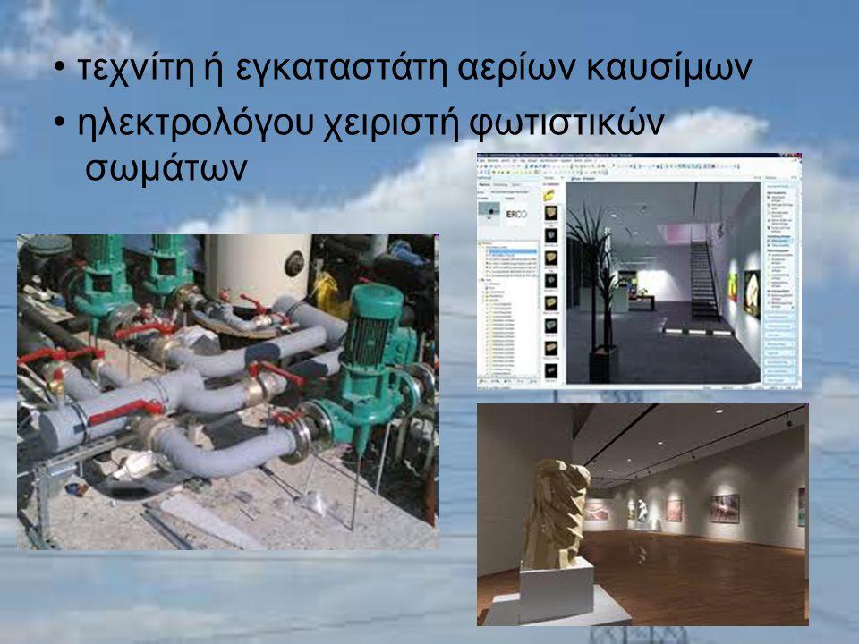 • τεχνίτη ή εγκαταστάτη αερίων καυσίμων