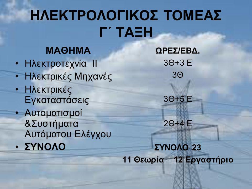 ΗΛΕΚΤΡΟΛΟΓΙΚΟΣ ΤΟΜΕΑΣ Γ΄ ΤΑΞΗ