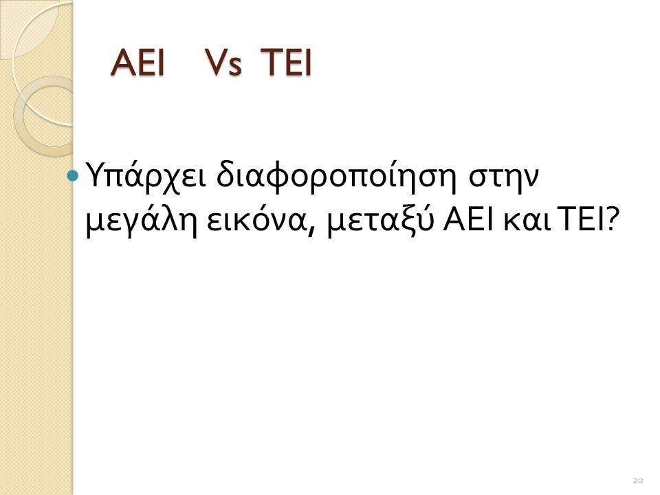 AEI Vs TEI Υπάρχει διαφοροποίηση στην μεγάλη εικόνα, μεταξύ ΑΕΙ και ΤΕΙ