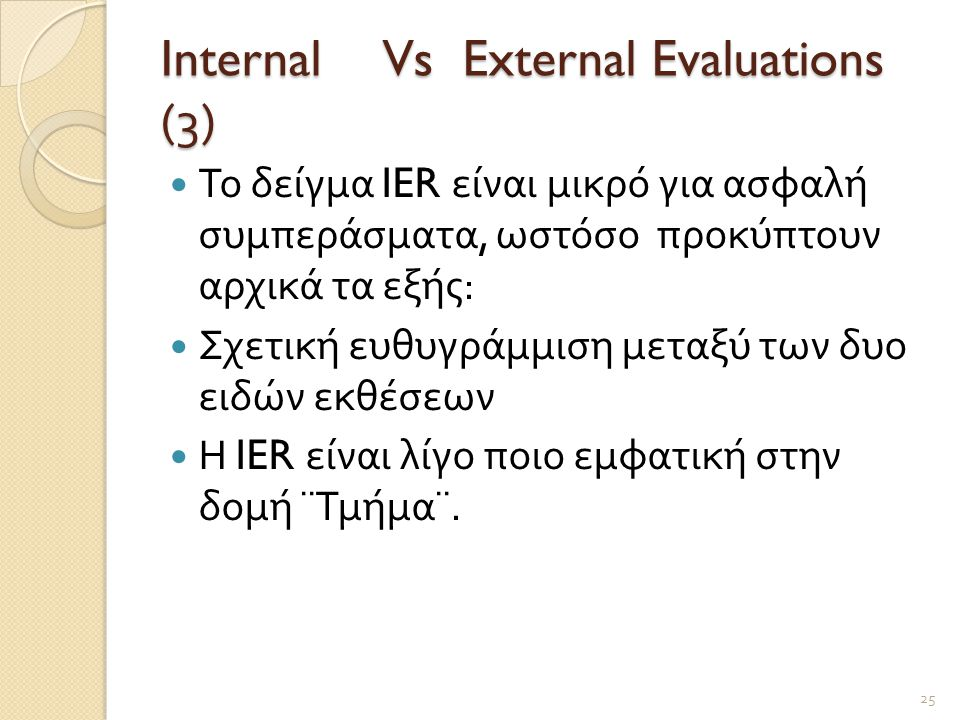 Internal Vs External Evaluations (3)