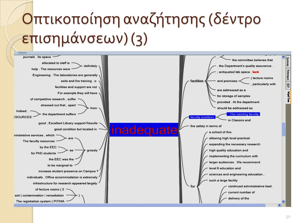 Οπτικοποίηση αναζήτησης (δέντρο επισημάνσεων) (3)