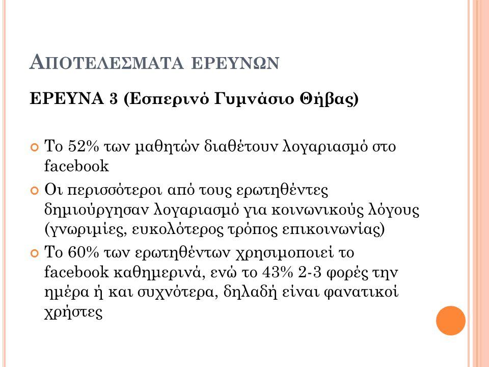 Αποτελεςματα ερευνων ΕΡΕΥΝΑ 3 (Εσπερινό Γυμνάσιο Θήβας)