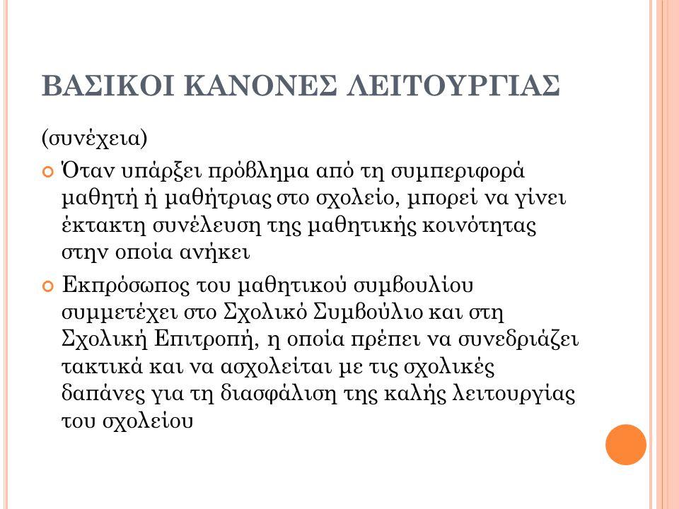ΒΑΣΙΚΟΙ ΚΑΝΟΝΕΣ ΛΕΙΤΟΥΡΓΙΑΣ