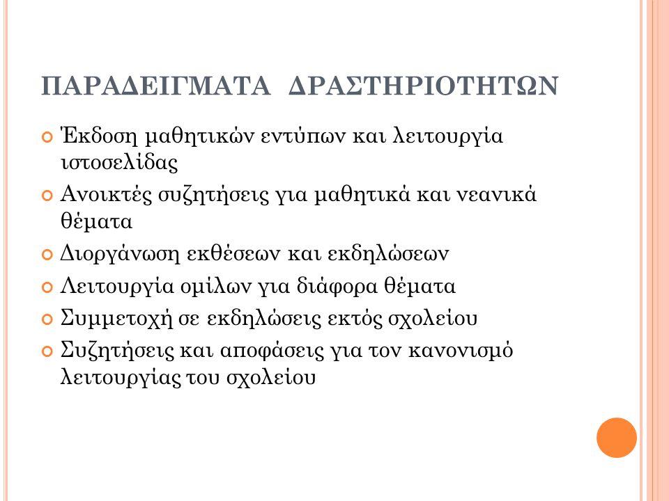 ΠΑΡΑΔΕΙΓΜΑΤΑ ΔΡΑΣΤΗΡΙΟΤΗΤΩΝ