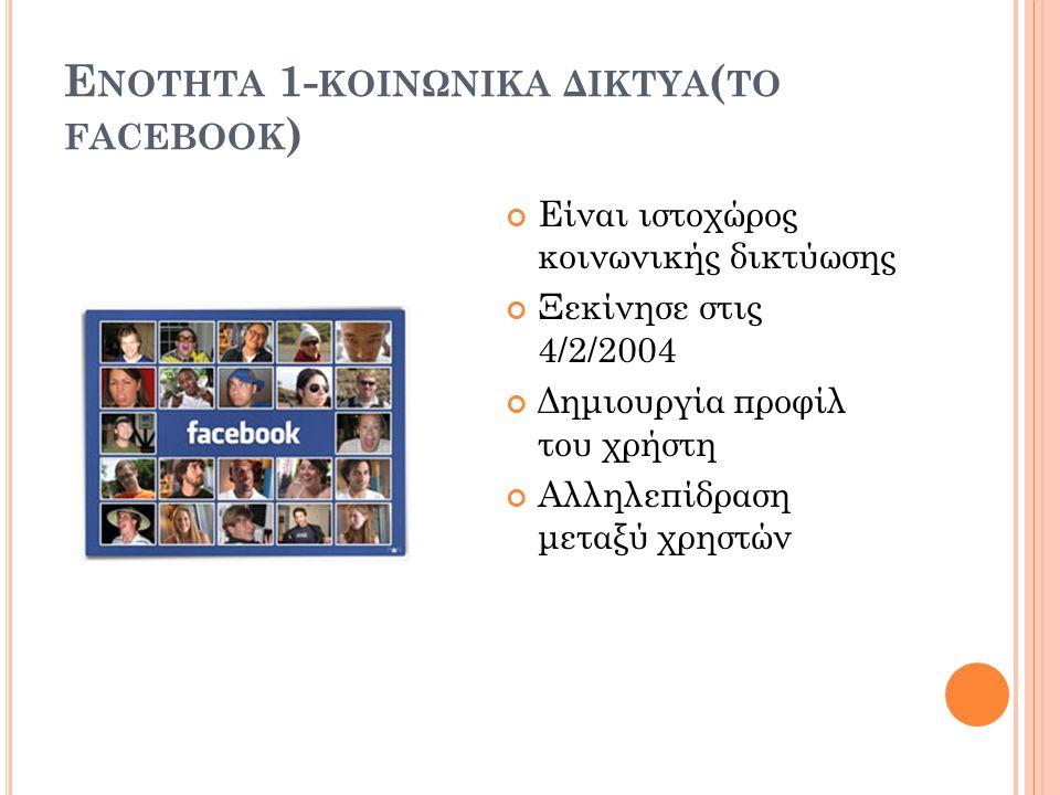 Ενοτητα 1-κοινωνικα δικτυα(το facebook)