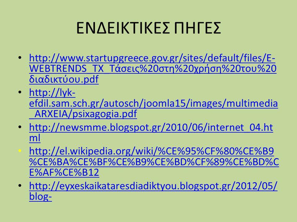 ΕΝΔΕΙΚΤΙΚΕΣ ΠΗΓΕΣ http://www.startupgreece.gov.gr/sites/default/files/E-WEBTRENDS_TX_Τάσεις%20στη%20χρήση%20του%20διαδικτύου.pdf.