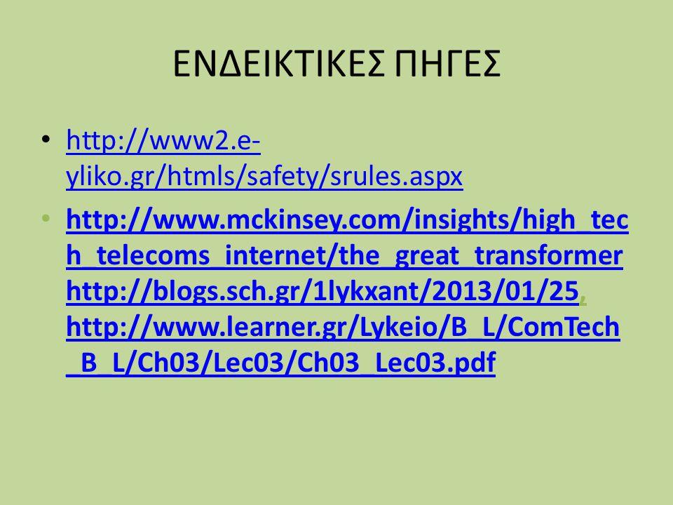ΕΝΔΕΙΚΤΙΚΕΣ ΠΗΓΕΣ http://www2.e-yliko.gr/htmls/safety/srules.aspx