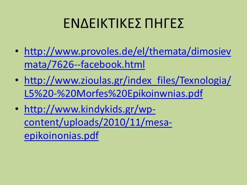 ΕΝΔΕΙΚΤΙΚΕΣ ΠΗΓΕΣ http://www.provoles.de/el/themata/dimosievmata/7626--facebook.html.