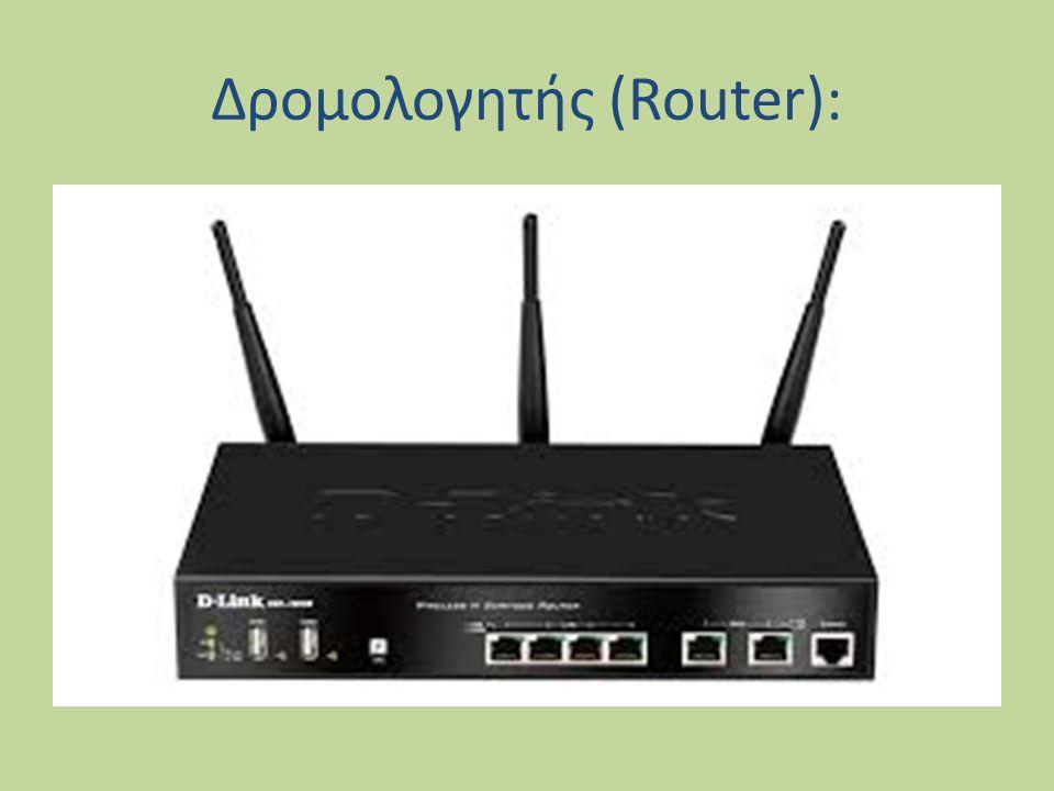 Δρομολογητής (Router):